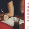 英語と論理歴思考能力を短期間で飛躍的に伸ばす方法