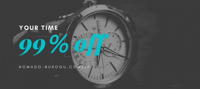 クラウドソーシングサイトでの入札を超効率化し、1か月1時間以内に収める方法