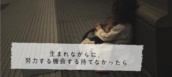 泣き言を言う社会不適合者や、性格の悪いうそつきほど社会によって救われるべき