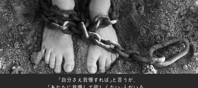 我慢を美徳とすることは、自由をダンピングにすることに等しい