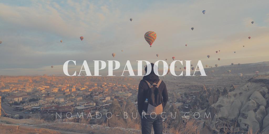 カッパドキア ノマド旅