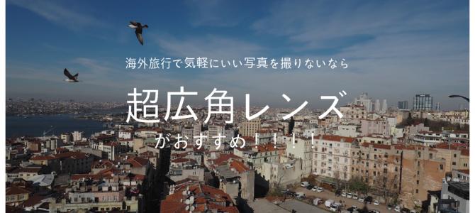 海外旅行で気軽にいい写真を撮りないなら、OLYMPUS 超広角レンズ M.ZUIKO DIGITAL ED 9-18mm F4.0-5.6がおすすめ。