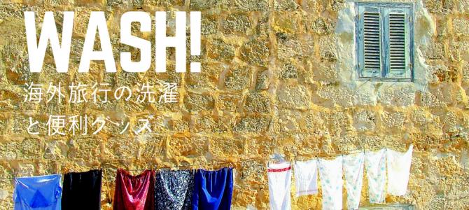 海外旅行時の洗濯には、バックパッカー御用達「ドライバッグ」がおすすめ