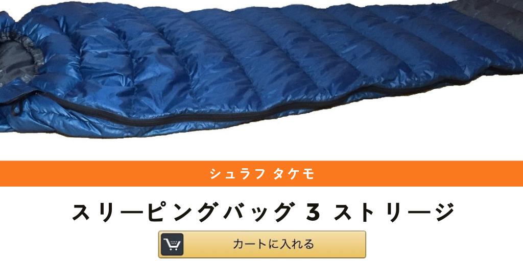 シュラフタケモ寝袋