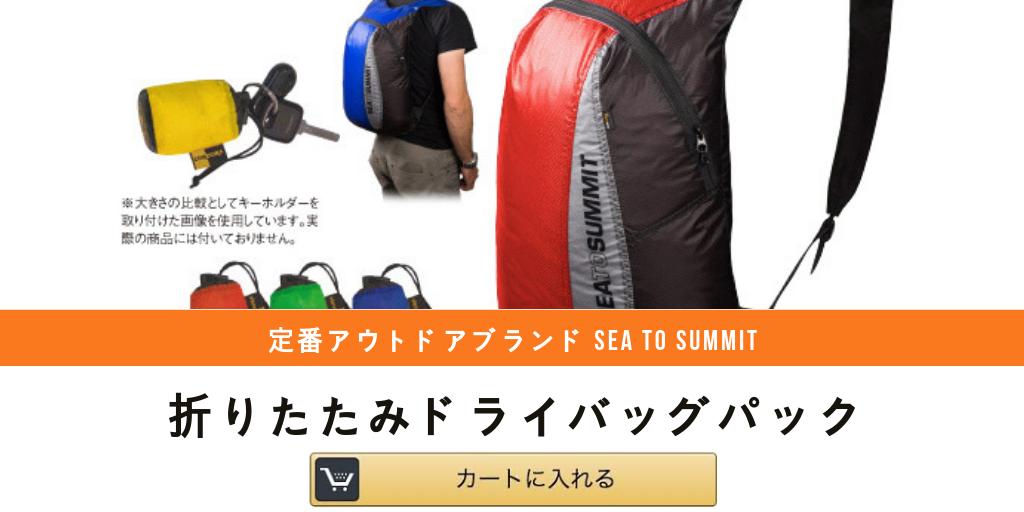 Sea to Summit 折りたたみバックパック
