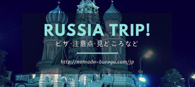 ノマド旅 – ロシア観光ビザや滞在証明などの注意点と見どころ